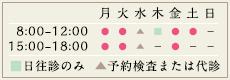 受付時間 8:00~12:00/15:00~18:00