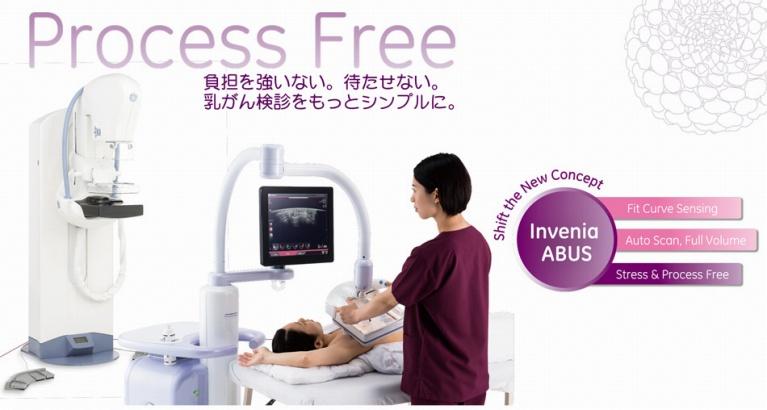 InveniaABUSエイバスは、最新の乳腺専用3D超音波検査装置です