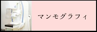 マンモグラフィ