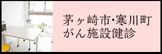 茅ヶ崎市・寒川町 がん施設健診